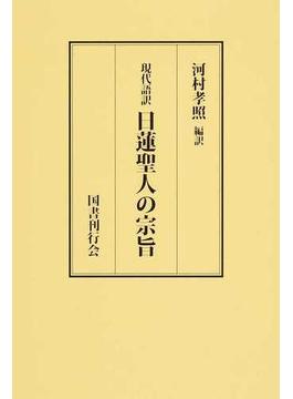 現代語訳日蓮聖人の宗旨