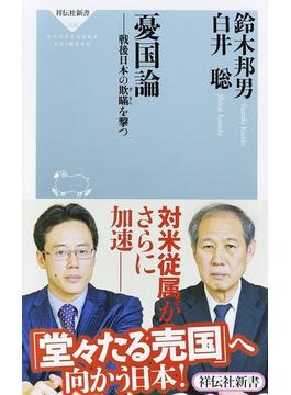 憂国論 戦後日本の欺瞞を撃つ(祥伝社新書)