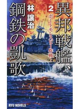 異邦戦艦、鋼鉄の凱歌 2 ポートモレスビー作戦!