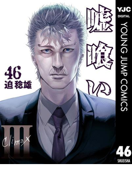 嘘喰い 46(ヤングジャンプコミックスDIGITAL)