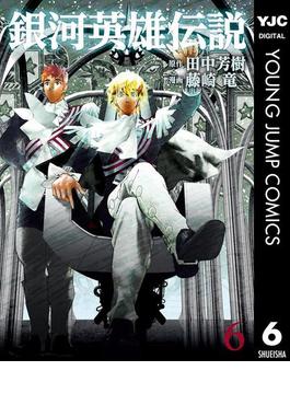 銀河英雄伝説 6(ヤングジャンプコミックスDIGITAL)