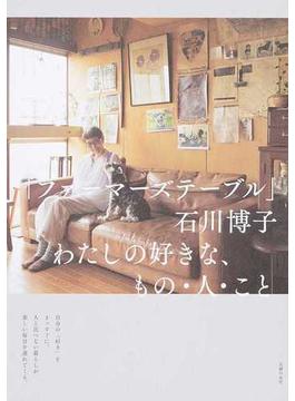 「ファーマーズテーブル」石川博子わたしの好きな、もの・人・こと