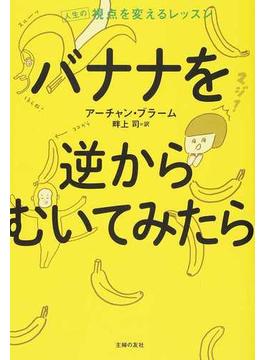 バナナを逆からむいてみたら 人生の視点を変えるレッスン