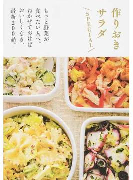作りおきサラダSPECIAL もっと野菜が食べたい人へ。ねかせておけばおいしくなる、最新200品。