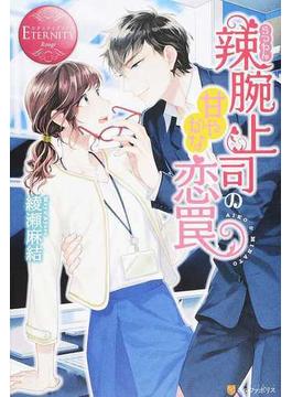 辣腕上司の甘やかな恋罠 AIKO&MINATO(エタニティブックス・赤)