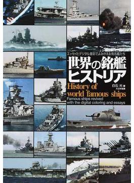 世界の銘艦ヒストリア エッセイとデジタル着彩でよみがえる有名艦たち 1