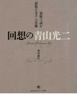 回想の青山光二 資料で読む「最後の文士」の肖像