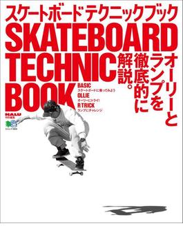 スケートボード テクニックブック <DVDなし>