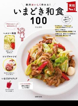 いまどき和食100(主婦の友実用No.1シリーズ)