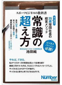 スポーツビジネスの教科書 常識の超え方 35歳球団社長の経営メソッド(文春e-book)