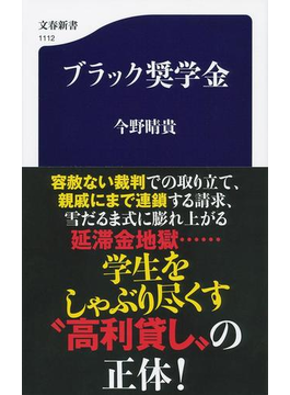 ブラック奨学金(文春新書)