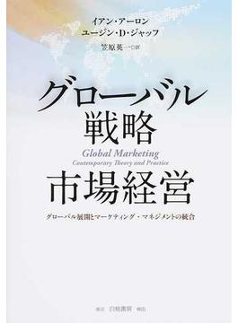 グローバル戦略市場経営 グローバル展開とマーケティング・マネジメントの統合