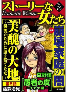 【16-20セット】ストーリーな女たち