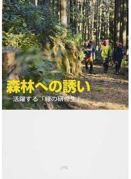 森林への誘い 活躍する「緑の研修生」