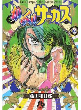からくりサーカス 2(小学館文庫)