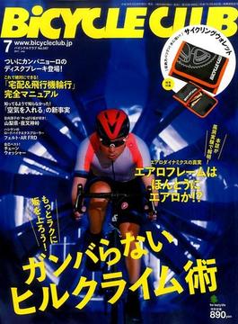 BiCYCLE CLUB (バイシクル クラブ) 2017年 07月号 [雑誌]