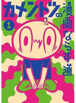 カメントツの漫画ならず道 1(ゲッサン少年サンデーコミックス)