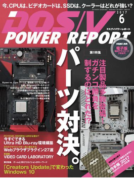 【期間限定ポイント50倍】DOS/V POWER REPORT 2017年6月号(DOS/V POWER REPORT)