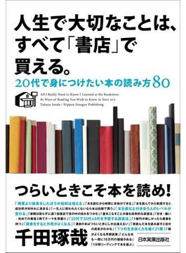 【期間限定価格】人生で大切なことは、すべて「書店」で買える。