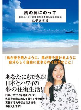 風の翼にのって―日本とハワイの往復生活を楽しむ私の方法