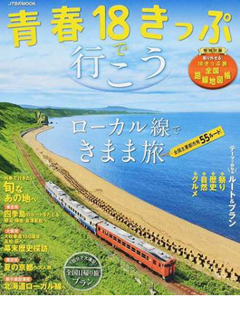 青春18きっぷで行こう ローカル線できまま旅(JTBのMOOK)
