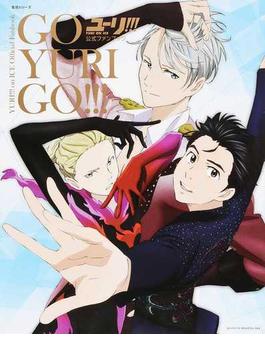 ユーリ!!!YURI ON ICE公式ファンブックGO YURI GO!!!