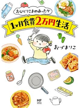 【全1-2セット】おひとりさまのあったか1ヶ月食費2万円生活(コミックエッセイ)