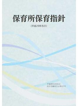 保育所保育指針 平成29年告示