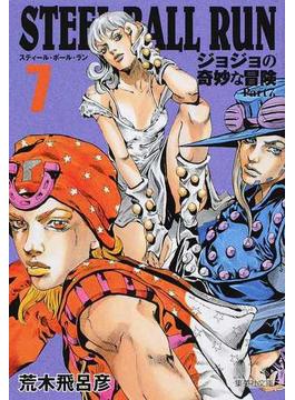 STEEL BALL RUN ジョジョの奇妙な冒険Part7 7(集英社文庫コミック版)