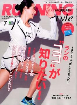 Running Style(ランニングスタイル) 2017年 07月号 [雑誌]