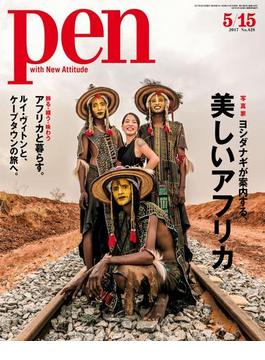 Pen 2017年 5/15号(Pen)