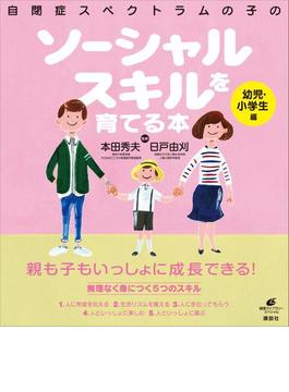 【期間限定価格】自閉症スペクトラムの子のソーシャルスキルを育てる本 幼児・小学生編(健康ライブラリー)
