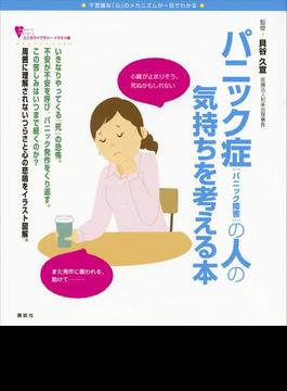 パニック症(パニック障害)の人の気持ちを考える本(こころライブラリーイラスト版)