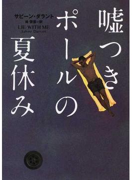 噓つきポールの夏休み(ハーパーBOOKS)