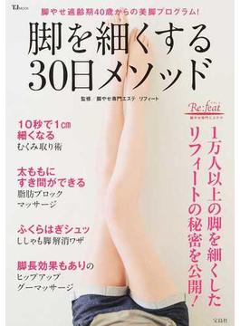 脚を細くする30日メソッド 脚やせ適齢期40歳からの美脚プログラム!(TJ MOOK)