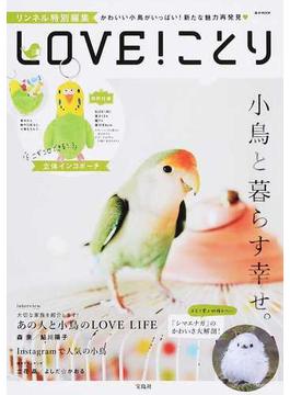 LOVE!ことり(e‐MOOK)