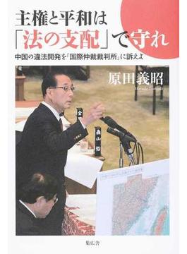 主権と平和は「法の支配」で守れ 中国の違法開発を「国際仲裁裁判所」に訴えよ
