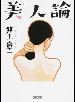 美人論(朝日文庫)