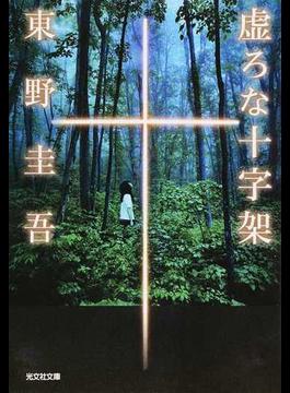 虚ろな十字架(光文社文庫)