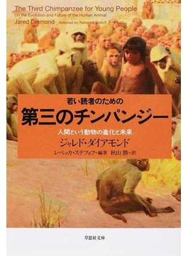 若い読者のための第三のチンパンジー 人間という動物の進化と未来(草思社文庫)