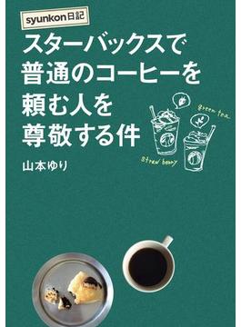 syunkon日記 スターバックスで普通のコーヒーを頼む人を尊敬する件(扶桑社BOOKS)