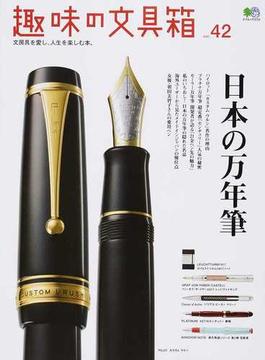 趣味の文具箱 文房具を愛し、人生を楽しむ本。 vol.42 日本の万年筆(エイムック)