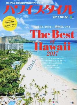 ハワイスタイル ロングステイにも役立つ極楽ハワイマガジン NO.50(2017) ザ・ベストオブ・ハワイ(エイムック)