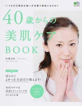 40歳からの美肌ケアBOOK いつもの化粧品も使い方次第で美肌になれる!!(エイムック)