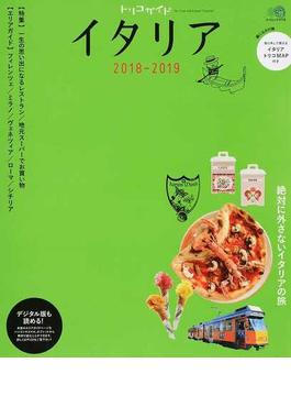 トリコガイドイタリア フィレンツェ/ミラノ/ヴェネツィア/ローマ/シチリア 2018−2019(エイムック)