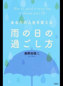 あなたの人生を変える雨の日の過ごし方