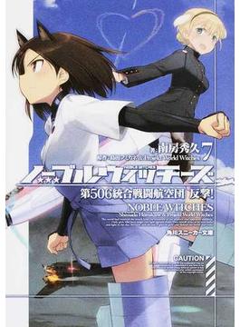 ノーブルウィッチーズ 7 第506統合戦闘航空団反撃!(角川スニーカー文庫)