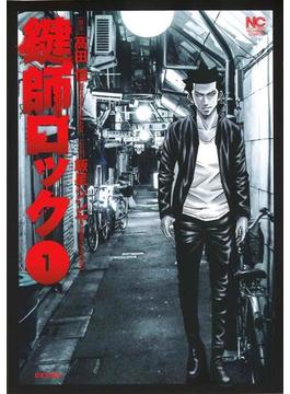 鍵師ロック 1 (NICHIBUN COMICS)(NICHIBUN COMICS)