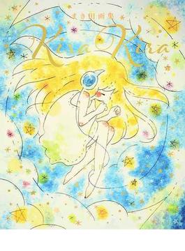 KiraKira まき田画集