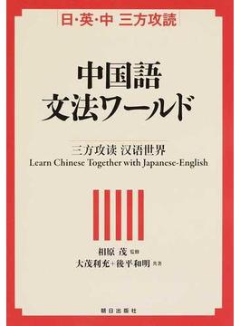 中国語文法ワールド 日・英・中三方攻読